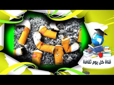 التدخين قصة ستجعلك فعلا تبطل التدخين نعم لا تستغرب من العنوان ثقافة