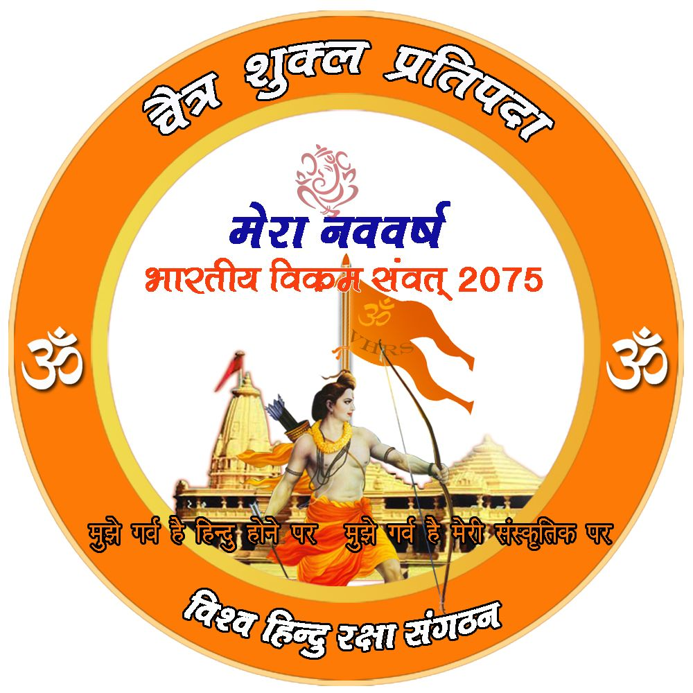 hindu new year wishes with name, hindu new year wishes in gujarati, hindu new year wishes in hindi, new year wishes messages, happy new year wishes 2020, new year wishes greetings, hindu new year wishes in sanskrit, hindu new year 2019 wishes,