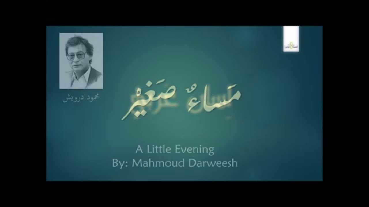 A Little Evening مساء صغير محمود درويش Arabic Poetry Poetry Rethought