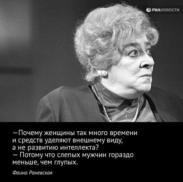 Картинки по запросу афоризмы фаины раневской в картинках ...