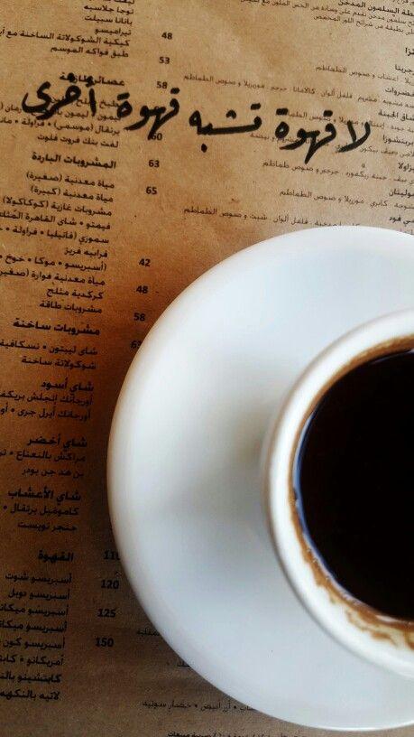 محمود درويش Coffee Tea Glassware Tableware