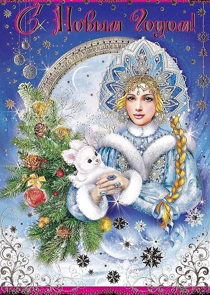 С новым годом открытка снегурочка