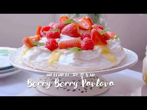 바삭쫀득 딸기 파블로바! - YouTube