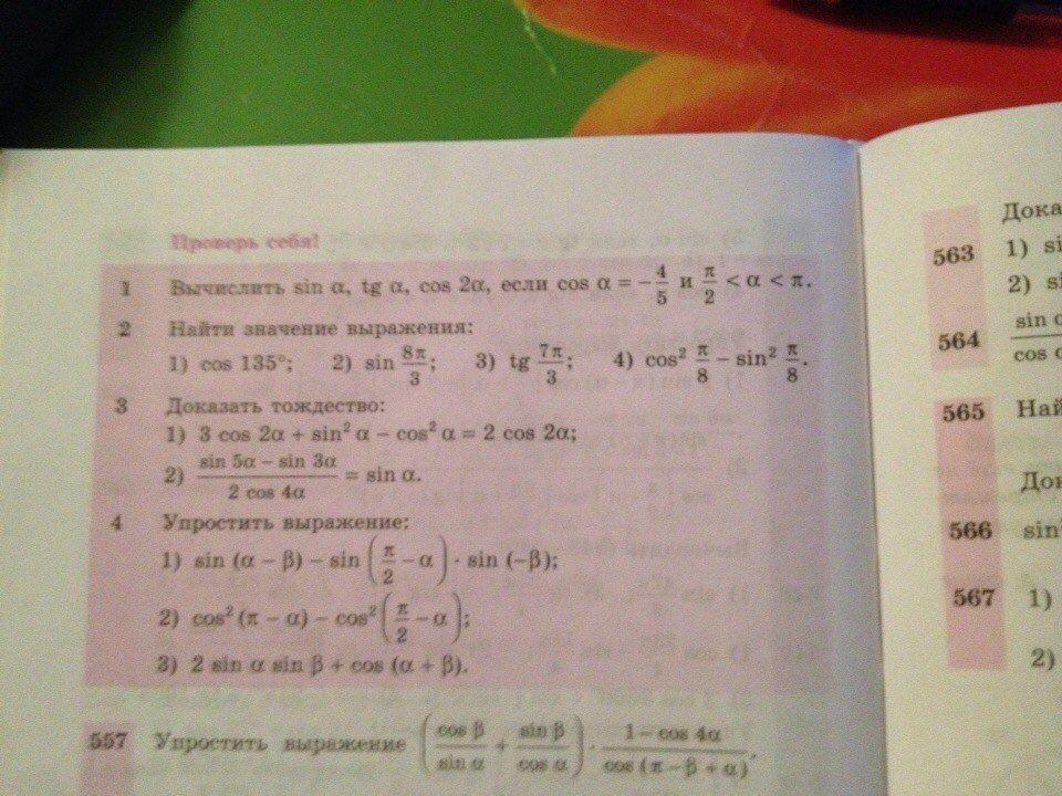 Алгебра 10-11 класс алимов гдз проверь себя между