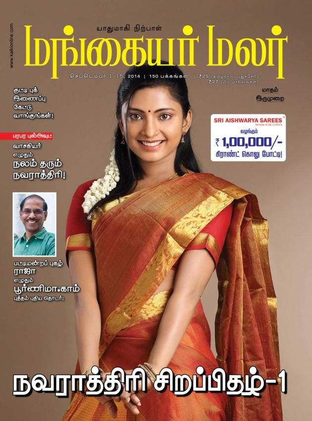 MANGAYAR MALAR September 01, 2014 edition - Read the digital edition by Magzter on your iPad, iPhone, Android, Tablet Devices, Windows 8, PC, Mac and the Web.