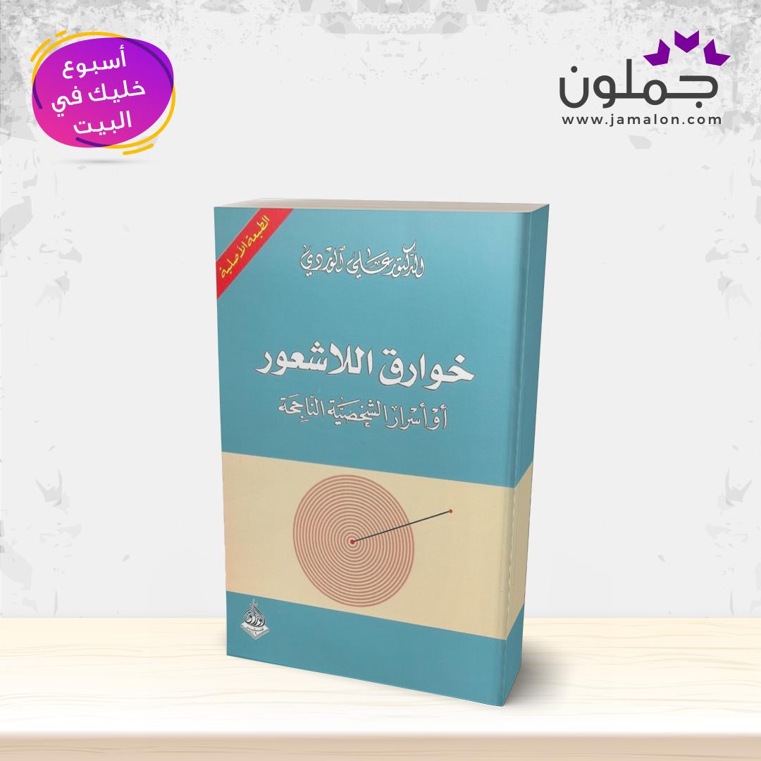 كتاب خوارق اللاشعور English Book Online Bookstore Bookstore