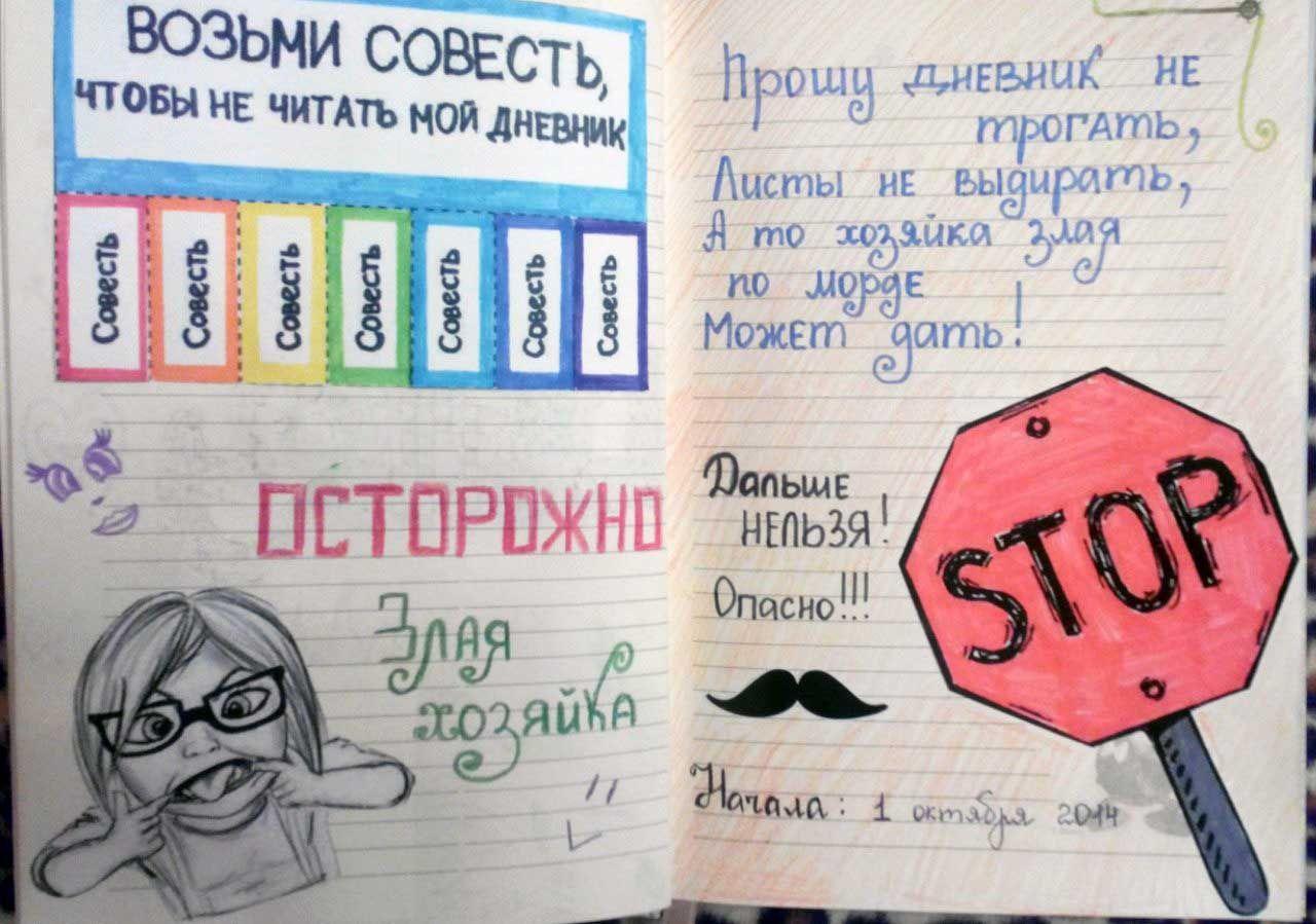 Как оформить 1 страницу личного дневника