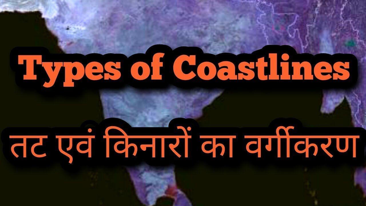 Types of Coasts and Shoreline तटों एवं किनारों का वर्गीकरण