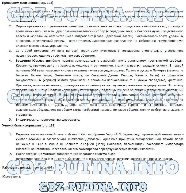 русский язык земский 1 часть гдз онлайн