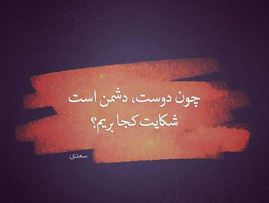 گزیده بهترین اشعار و غزلیات سعدی در وصف دوست و دشمن Persian Poem Calligraphy Persian Poem Farsi Poem