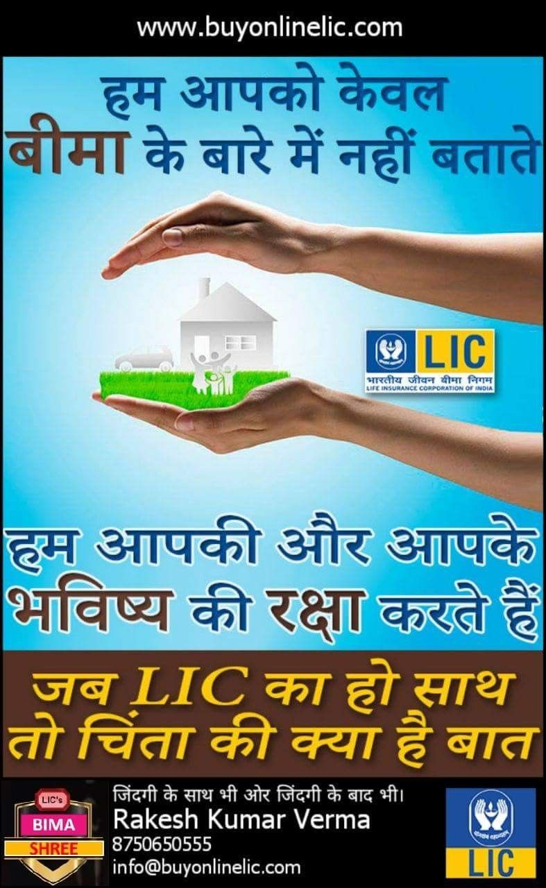 Pin By Cs Tejpal On Life Insurance Quotes Life Insurance Facts
