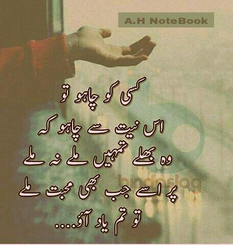 Pin by BANGASH on Urdu poetry and qoutes | Urdu poetry