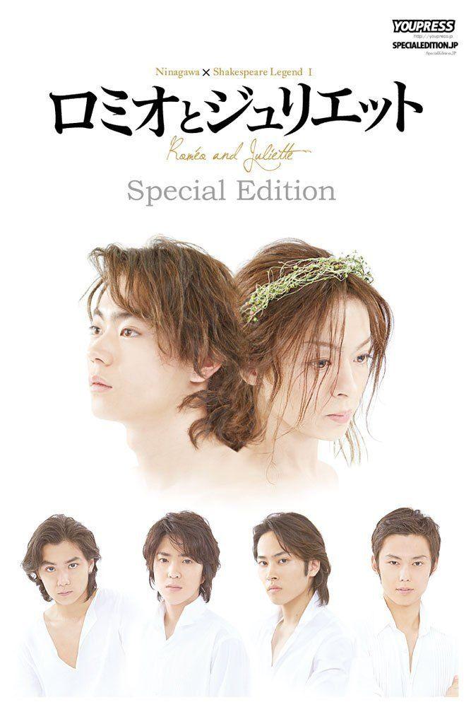 舞台「ロミオとジュリエット」SpecialEdition(特別版)ストレート #菅田将暉