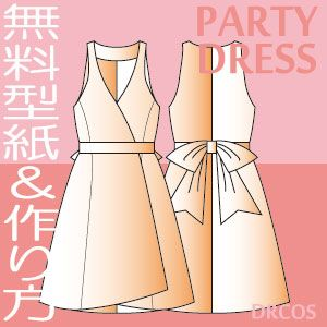 パーティドレス 無料型紙 作り方 コスプレ衣装