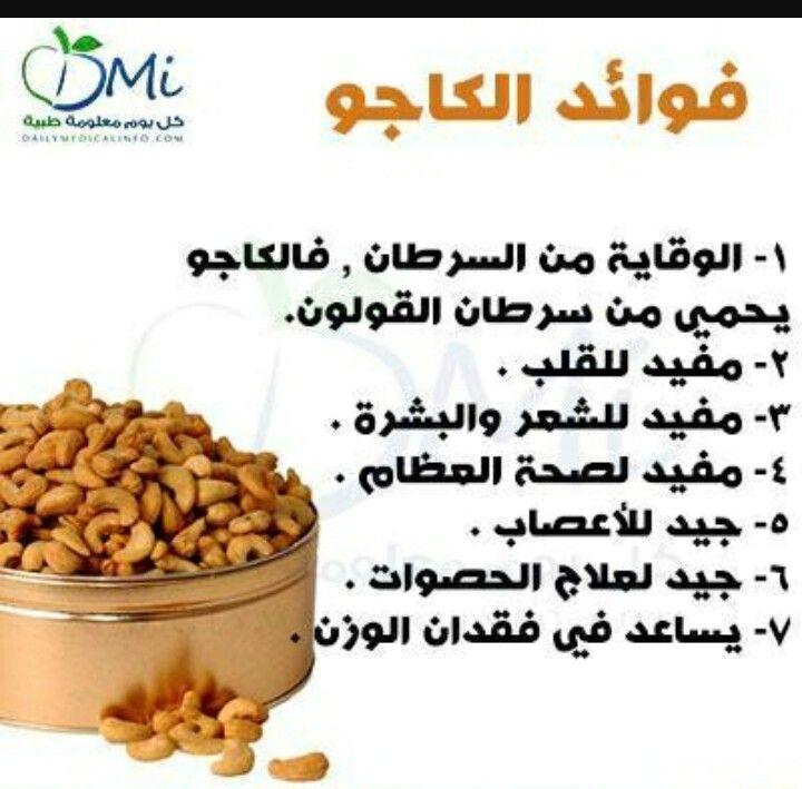 Pin By La Al On فوائد صحية Nutrition Health Fitness Food Food