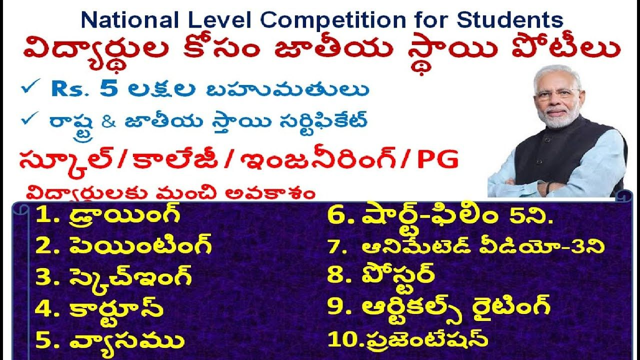 National Level Competition for Students విద్యార్థుల కోసం