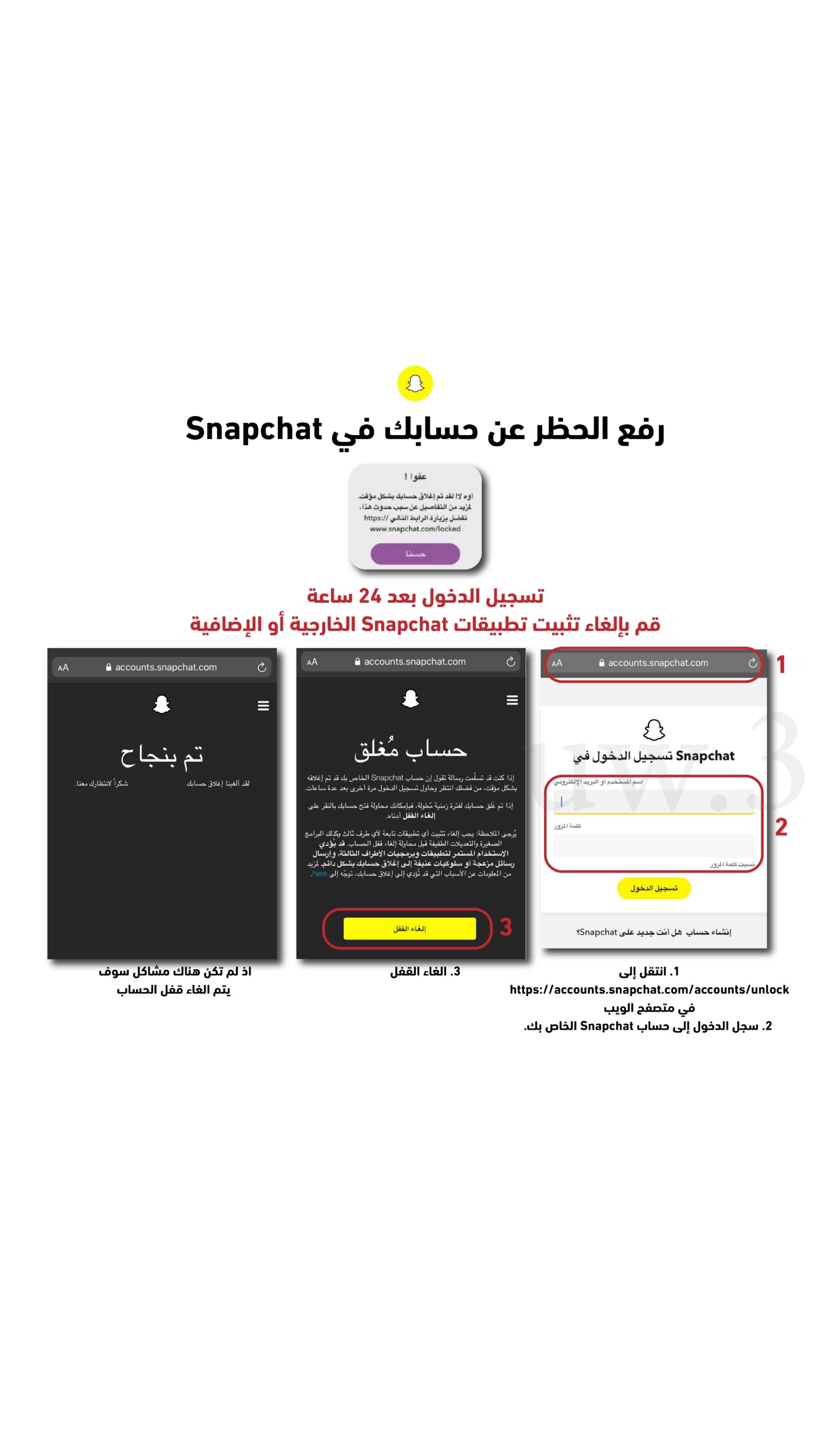 رفع الحظر عن حسابك في Snapchat Useful Life Hacks Life Hacks Life Is Good