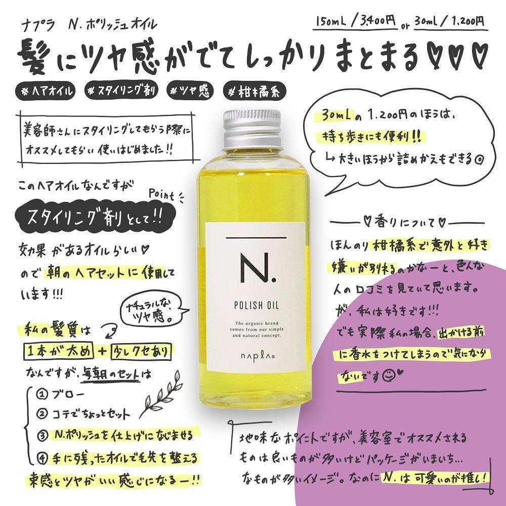 ナプラ ポリッシュオイル 2020 ヘアケアグッズ ナプラ 化粧品