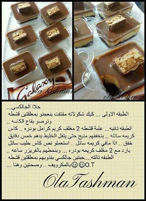حلا الجالكسي Cooking Recipes Desserts Cooking Cake Arabic Food