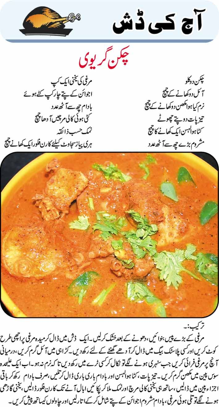 Images For White Chicken Recipe In Urdu Easy Chicken Casserole Recipes Chicken Recipe In Urdu Chicken Recipes