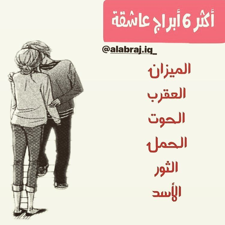 الابراج الفلكيه On Instagram Alabraj As Alabraj As ضيفونا Memes Ecards Ecard Meme
