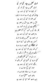Image result for har waqt tasawwur mein naat lyrics