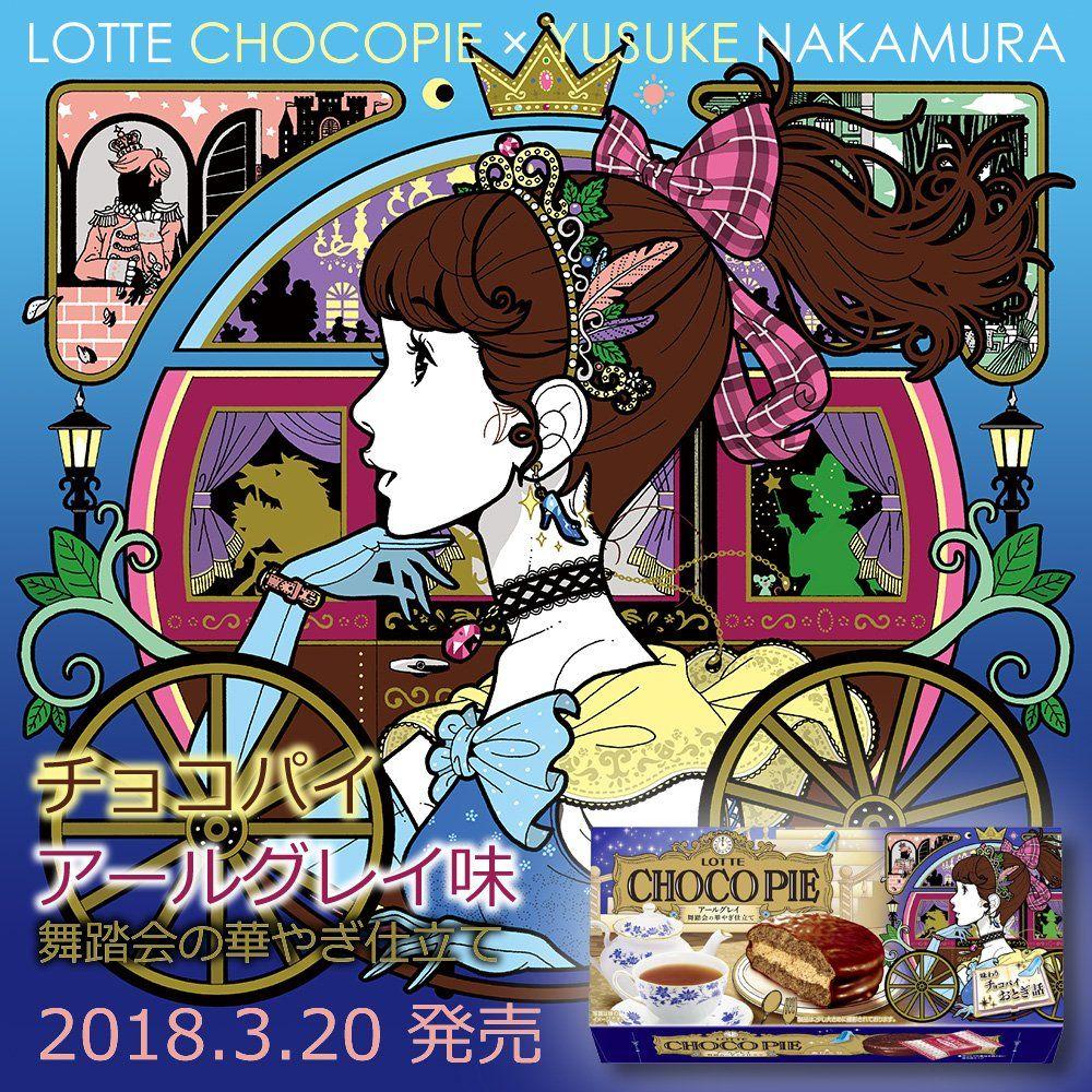 中村佑介 Yusuke Nakamura Character Design Illustration Cover Design