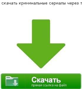 Русские криминальные сериалы скачать через торрент.
