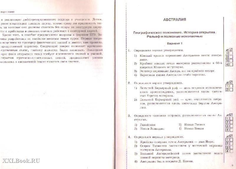 Козлова демидова 20180 фгос конспекты 2 класс