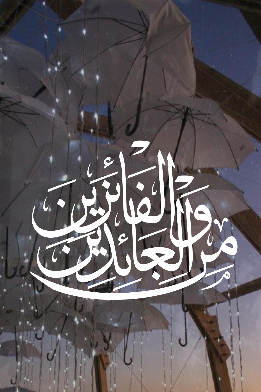 من العايدين والفايزين Neon Signs Neon Ramadhan