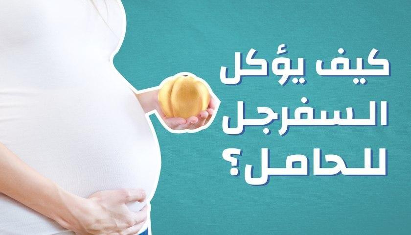 كيف يؤكل السفرجل للحامل Food