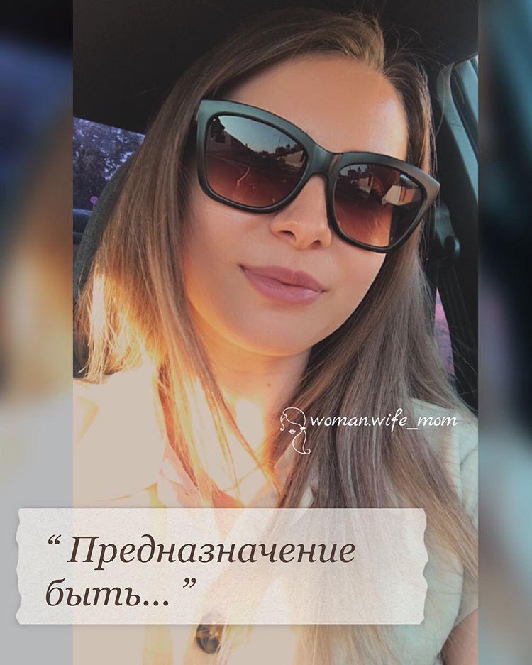 Женский блог • Харьков в Instagram: «Предназначение быть...#womanwifemomi ⠀ Всем нам быть кем-то предназначено и предначертано. ⠀ Линия Жизни написана! Если верить! ⠀ Создавая…»