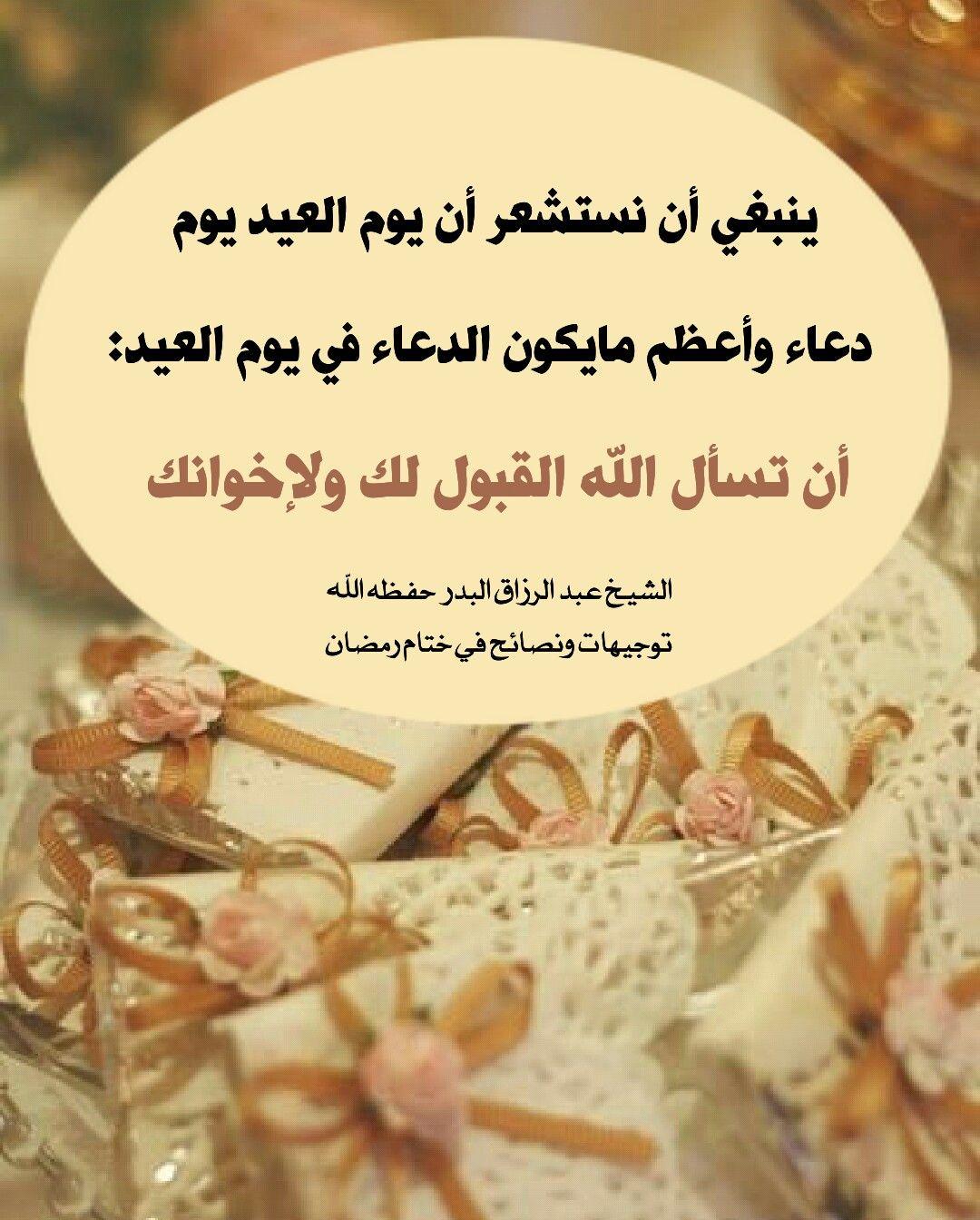 عبد الرزاق البدر العيد عيد الفطر