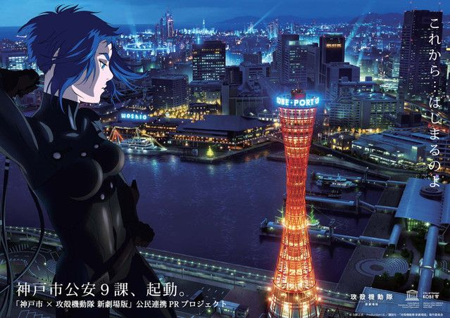 Ghost In The Shell Promotes High Tech Kobe Ghost In The Shell Anime Ghost Ghost