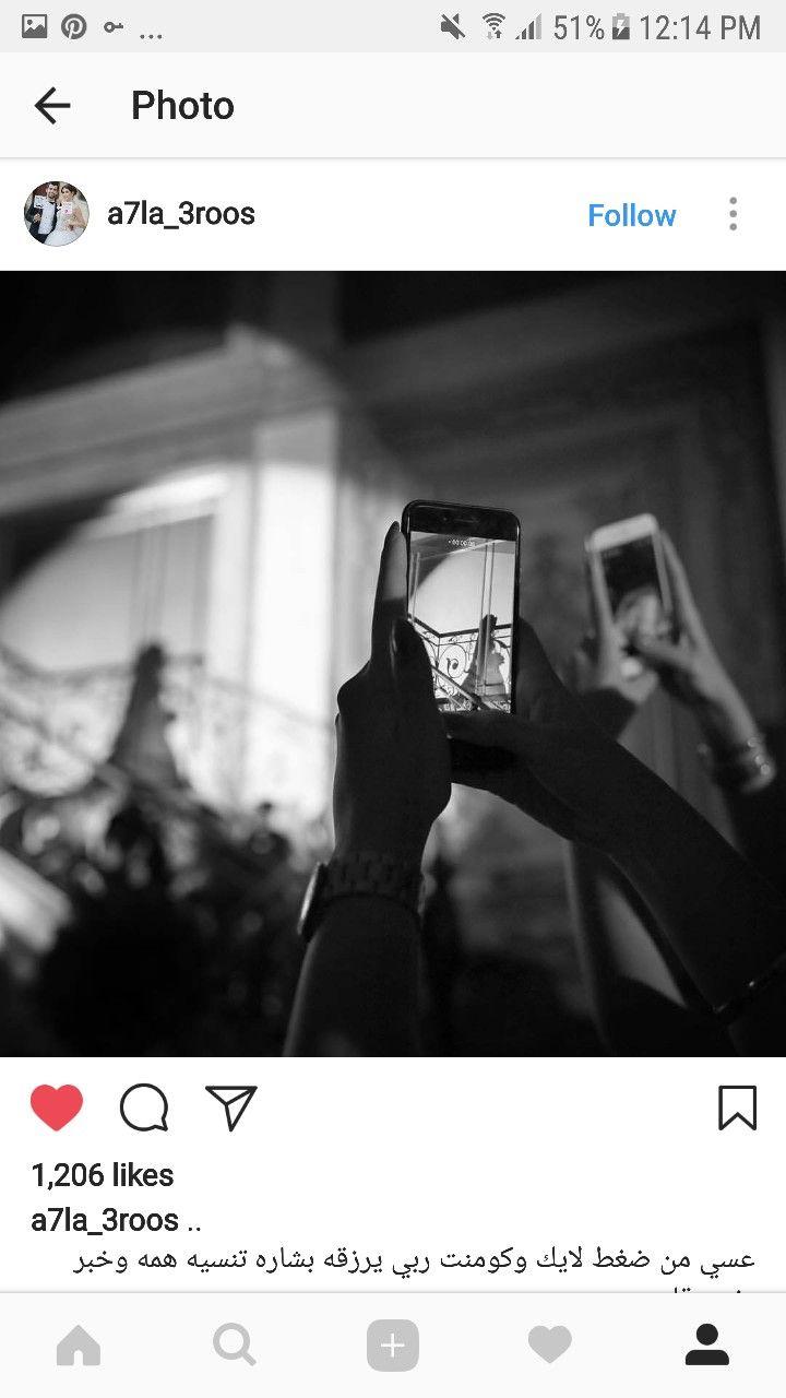 Pin By Roaa On Weddings Arabian Wedding Prewedding Photography Wedding Photos