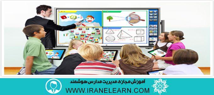 دوره آموزشی مدیریت مدارس هوشمند آموزش مجازی مدیریت مدارس هوشمند با قابلیت استعلام دوره های مجازی و مد Personalized Learning Educational Technology Education