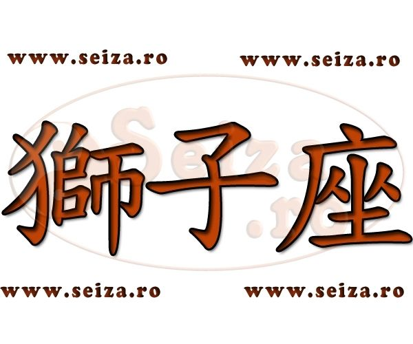 Chinese Japanese Symbols Leo Zodiacal Sign Of The Lion
