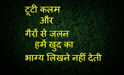 Best Life Quotes In Hindi Images Meri Duniya Pinterest Life