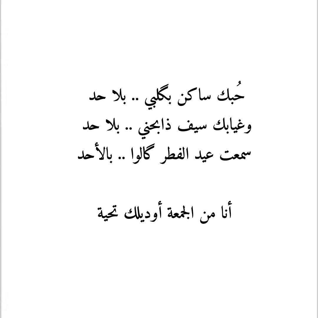 ح بك ساكن بقلبي Calligraphy Arabic Calligraphy