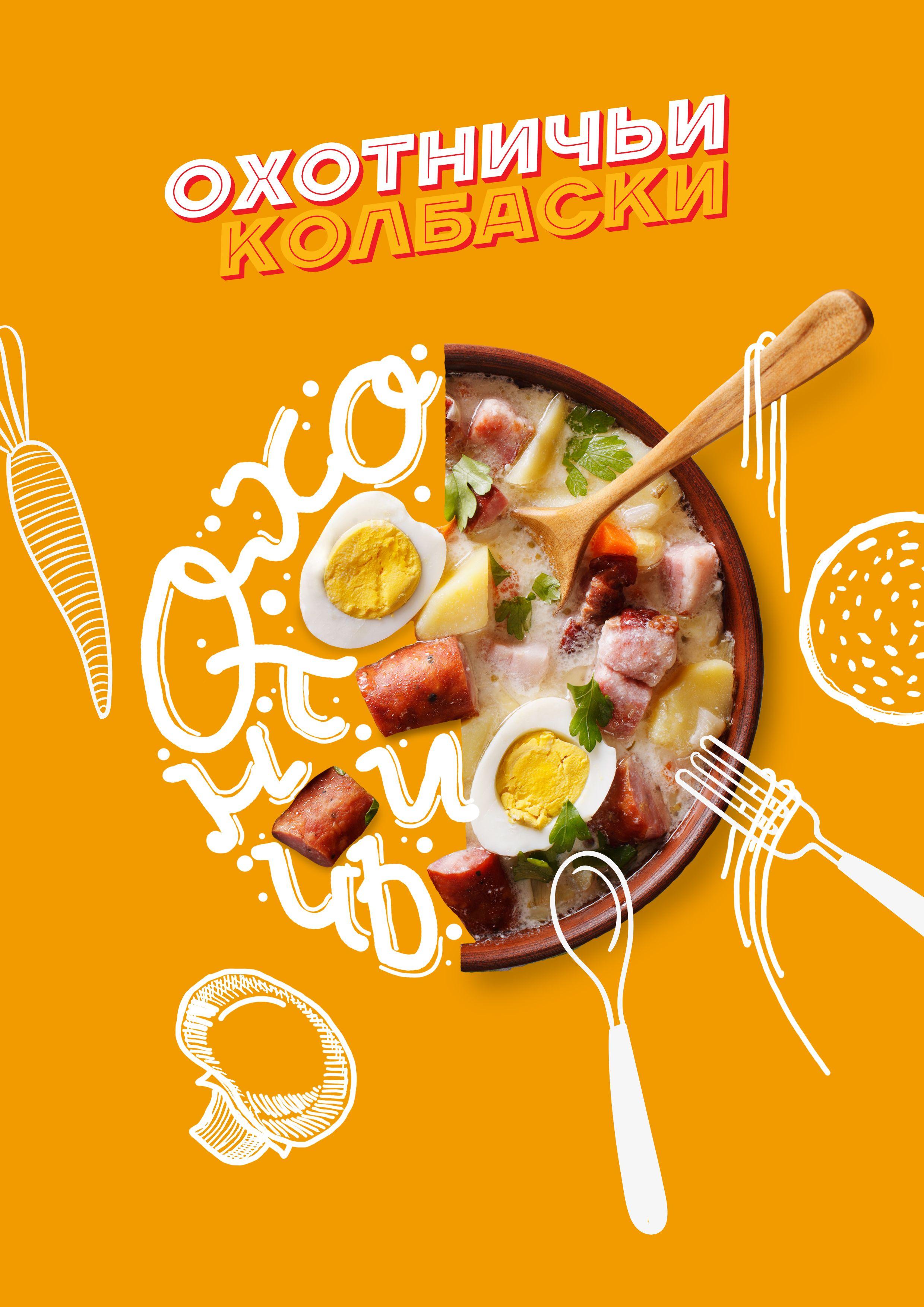 "Echa un vistazo a este proyecto @Behance:""Food Poster ..."