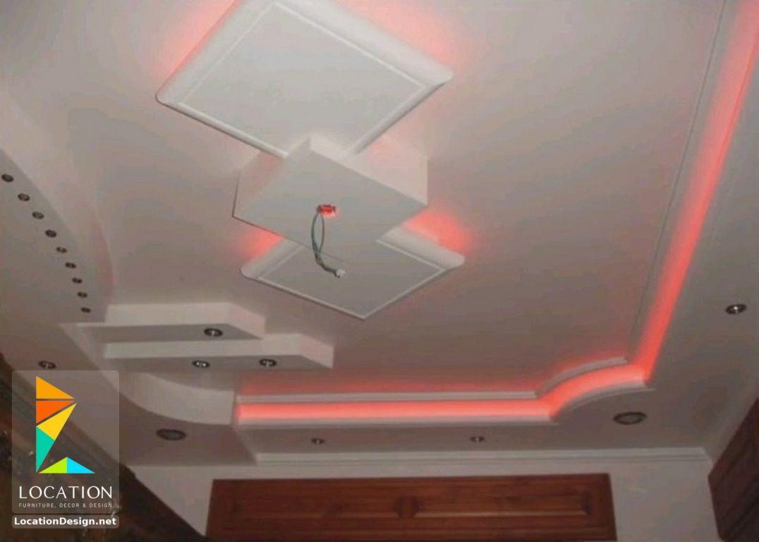 احدث افكار ديكور جبس اسقف الصالات و الريسبشن 2017 2018 False Ceiling Design Ceiling Design Bedroom False Ceiling Design