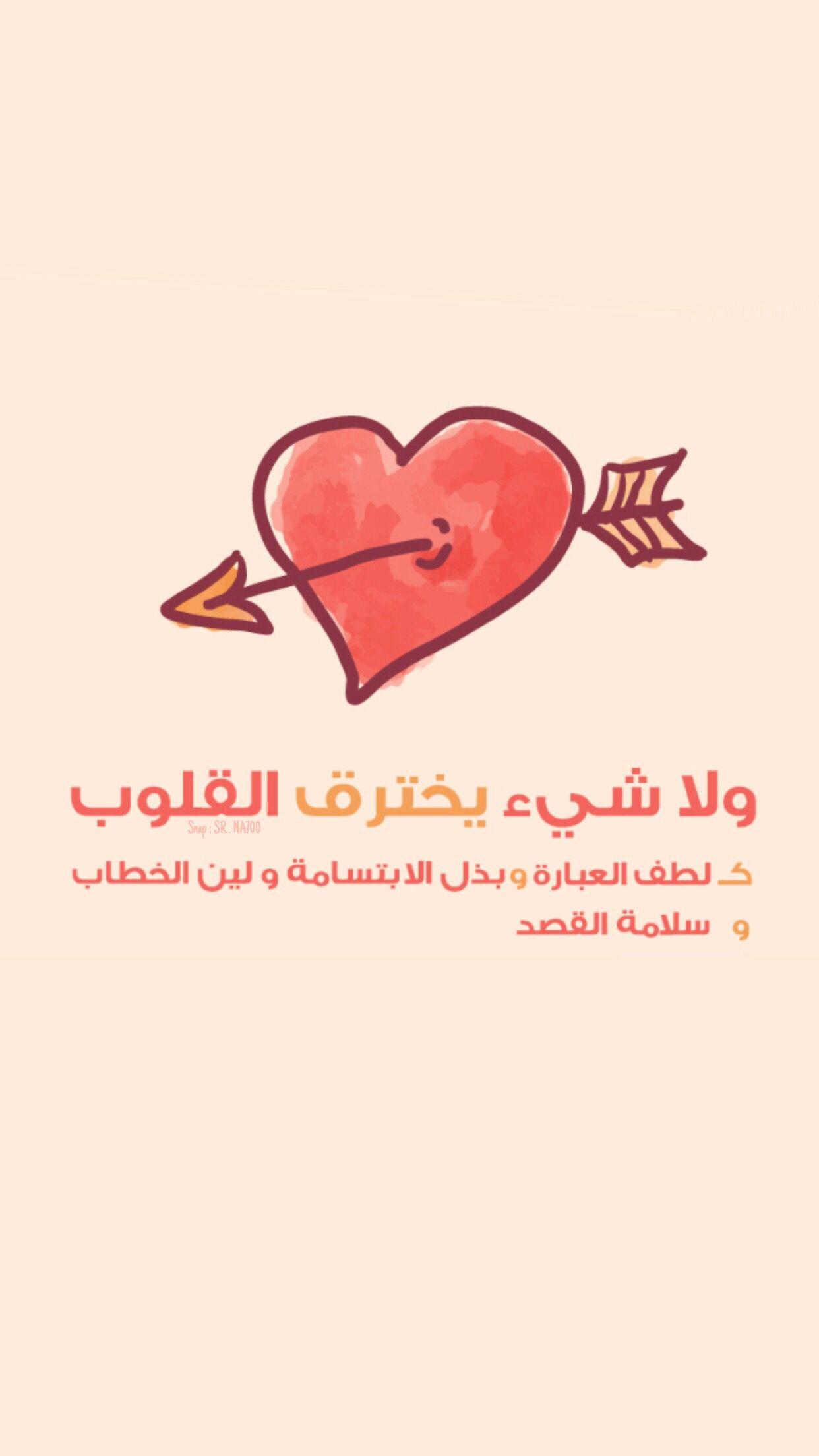 إبتسامة Arabic Words Words Flower Photos