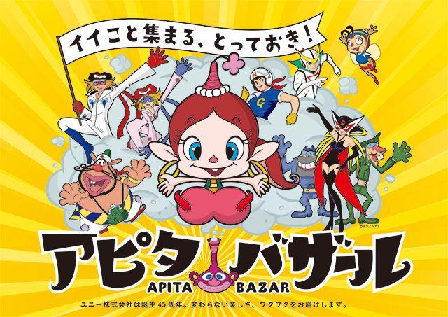 タツノコプロ ユニー誕生 45 周年記念 アピタ タツノコプロ コラボtシャツ発売 昭和 漫画 周年記念 タツノコプロ