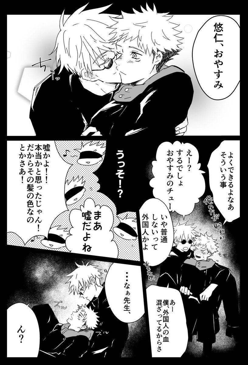 Bl 五 呪術 廻 悠 戦