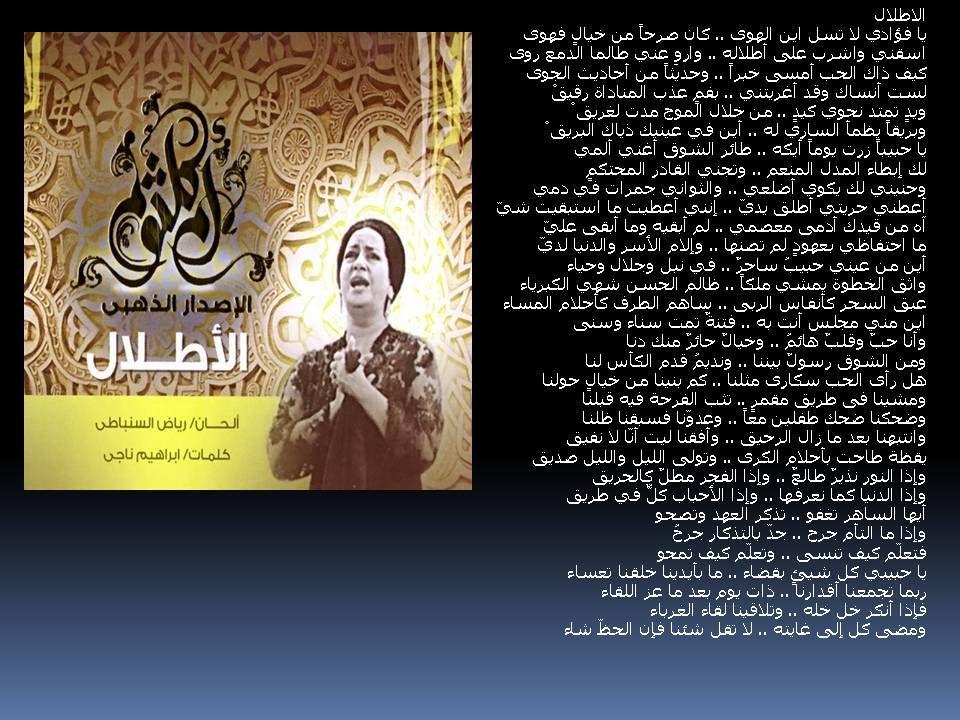 الاطلال رائعه ابراهيم ناجي Beautiful Songs Lyrics Words