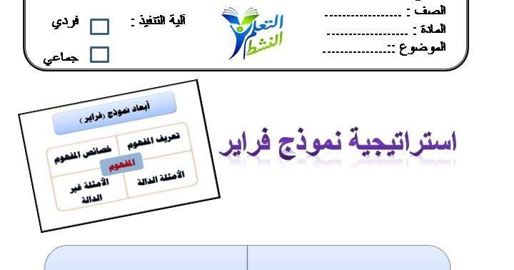 Active Learning Strategiesننشر لكم 20 استراتيجية من استراتيجيات التعلم النشط جاهزة للطباعة تساعد Active Learning Strategies Teaching Strategies Learning Arabic