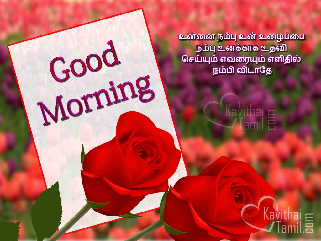 Best Good Morning Tamil Wishes Greetings And Images With