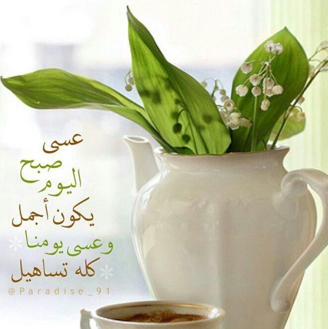 صباح الخير Morning Greetings Quotes Morning Greeting Greetings