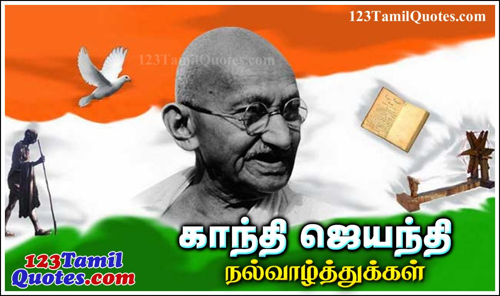 Top Tamil Gandhi Jayanti Quotes Whatsapp Messages Greetimgs Images