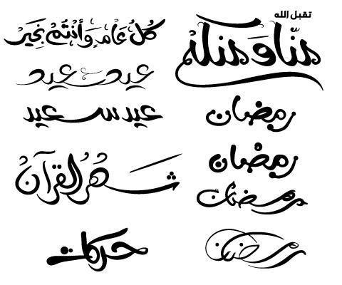 صورة خطوط عربية للفوتوشوب صور خطوط عربية للفوتوشوب Arabic Fonts For Photoshop Blog Applique Quilt Patterns